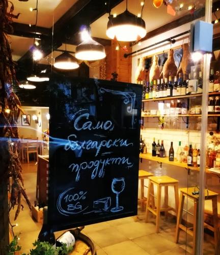 Магазин в София за българско вино и деликатеси